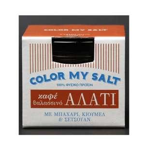 ΒΙΟΔΥΝΑΜΗ COLOR MY SALT ΚΑΦΕ 100ΓΡ
